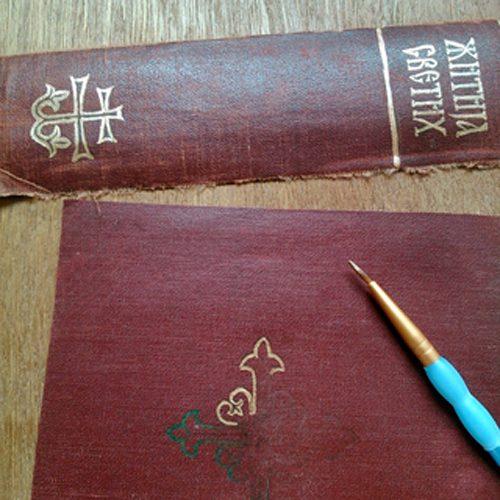 bookmaking-repair